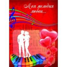"""Открытка-валентинка супергигант с колокольчиком """"Моя мелодия Любви..."""" - Открытка.ЮА. СГ-0047"""