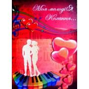 """Листівка-валентинка супергігант з дзвіночком """"Моя мелодія Кохання..."""" - Открытка.ЮА. СГ-0047(у)"""