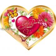 Открытка-валентинка двойная (15,5х13 см) - Эдельвейс 26-05-05