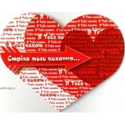 Листівка-валентинка подвійна (15,5х13 см) - Едельвейс 26-05-47U
