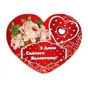 Валентинка-серце одинарна з накл. елем. (14х11 см, укр.) - Этюд НС-201у