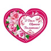 Валентинка-серце одинарна з накл. елем. (14х11 см, укр.) - Этюд НС-205у