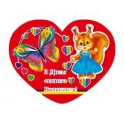 Валентинка-серце одинарна з накл. елем. (14х11 см, укр.) - Этюд НС-207у