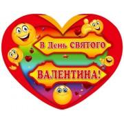 Валентинка-сердце одинарная с накл. элем. (14х11 см, рус.) - Этюд НС-210