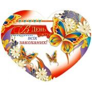 Валентинка-серце одинарна з накл. елем. (14х11 см, укр.) - Этюд НС-211у