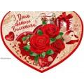 """Листівка """"З Днем Святого Валентина!"""" (28х21 см, механіка) - Эдельвейс 14-03-211У"""