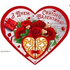 Валентинка-серце одинарна з накл. елем. (17х15 см, укр.) - Эдельвейс 27-00-252у