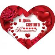 Листівка-валентинка (15х12 см, укр.) - Этюд МС-267у
