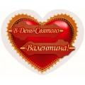 Валентинка-серце одинарна з накл. елем. (14х11 см, укр.) - Этюд НС-220у