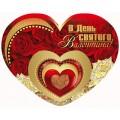Валентинка-серце одинарна з накл. елем. (14х11 см, укр.) - Этюд НС-221у