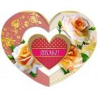 Валентинка-серце одинарна з накл. елем. (14х11 см, укр.) - Этюд НС-222у