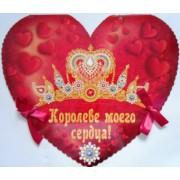 """Открытка-валентинка """"Королеве моего сердца!"""" (корона) - Открытка.ЮА. ГИГ-0112/433"""