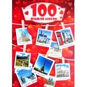 """Открытка-валентинка супергигант """"100 языков любви"""" - Открытка.ЮА. СГ-0044/430"""