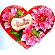 Листівка-валентинка (одинарна, накл. елем., 15,5х12,5 см) - Открытка.ЮА. ОДн-0293(у)