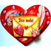 Листівка-валентинка (одинарна, накл. елем., 15,5х12,5 см) - Открытка.ЮА. ОДн-0294(у)