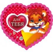 Открытка-валентинка Этюд МСТ-079 (13х12 см, с сердечком)
