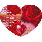 Открытка-валентинка Этюд МСТ-146 (14х11 см, двойная)