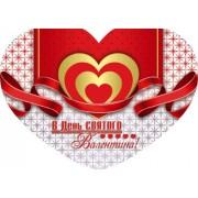Открытка-валентинка Этюд МСТ-142 (14х11 см, двойная)