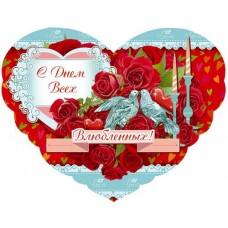 """Открытка """"С Днем Всех Влюбленных!"""" (22х18 см) - Экспресс Удачи V20-B1R-06"""