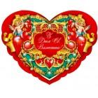 """Листівка """"З Днем Святого Валентина!"""" (22х18 см) - Экспресс Удачи V20-B1U-05"""