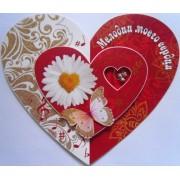 """Открытка-валентинка """"В день Святого Валентина!"""" (сердце) - Открытка.ЮА ГИГн-0093/187"""
