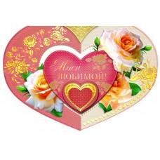"""Открытка """"Моей Любимой!"""" - Этюд СМГ-479 (с накладными элементами)"""