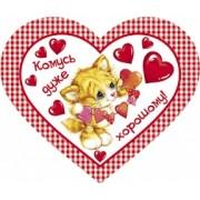 """Листівка-валентинка """"Комусь дуже хорошому"""" (серце, 15,5х12,5 см) - Открытка.ЮА. ОДн-0231/210 (укр., накл. ел.)"""