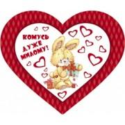"""Листівка-валентинка """"Комусь дуже милому"""" (серце, 15,5х12,5 см) - Открытка.ЮА. ОДн-0239/183 (укр., накл. ел.)"""