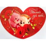 """Открытка-валентинка в форме сердца """"Только для тебя!"""" (механика) - Открытка.ЮА. ГИГм-0089/124"""
