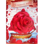"""Открытка-валентинка супергигант (механика) """"На парусах любви!"""" - Открытка.ЮА. СГ-0043/309"""