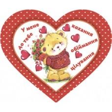"""Листівка-валентинка """"У мене до тебе кохання..."""" (серце, 15,5х12,5 см) - Открытка.ЮА. ОДн-0235/183 (укр., накл. ел.)"""