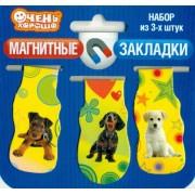 Набор магнитных закладок MZ0032 Собаки АП