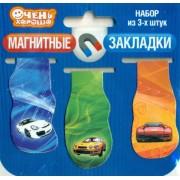 Набор магнитных закладок MZ0050 Автомобили