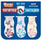 Набор магнитных закладок MZ0056 Бабочки