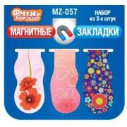 Набор магнитных закладок MZ0057 Цветы