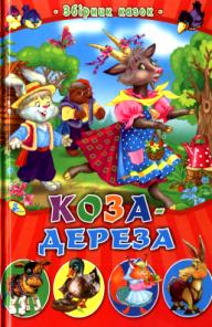 Купить детскую литературу оптом