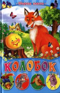 Купить детские книги и другую детскую полиграфию оптом в Украине