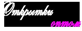 "Интернет-магазин ""Открытки оптом"""